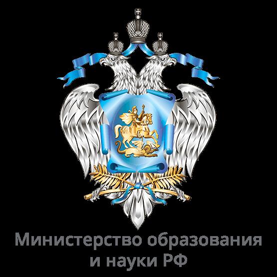 Минобрнауки Министерство образования и науки РФ