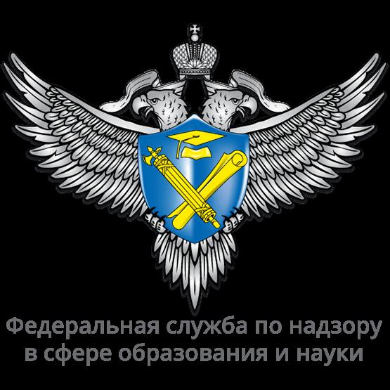 РОСОБРНАДЗОР Федеральная служба по надзору в сфере образования и науки